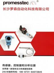 长沙罗森自动化科技有限公司   压力、差压、温度、流量、物位、位移、称重、密度、接近开关,电磁阀,扭矩传感器、变送器,液压扭矩扳手,液压泵,液压拉伸器,液压螺母以及阀门 (1)