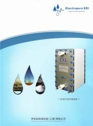 伊乐科环保科技(上海)有限公司  EDI模块 NF纳滤膜 MVR产品 配套产品 EDI电源 泵 仪表 管件阀 (1)