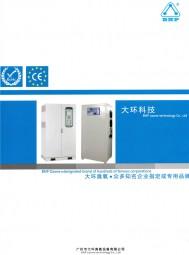 广州市大环臭氧设备有限公司   氧气机 冷干机 空压机 臭氧检测仪 海洋馆臭氧发生器 污水处理臭氧发生器 泳池臭氧发生器 空间消毒臭氧发生器 (1)