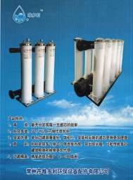 常州市维多利环保设备配件有限公司  大通量过滤器  袋式过滤器 保安过滤器 (2)