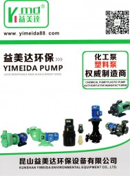 昆山益美达环保设备有限公司    ZMD型自吸式酸碱泵 FSY液下泵 MPH/MPX 磁力泵 MP(H)系列磁力泵 MP(H)CQF系列磁力泵 FZS自吸式塑料离心泵 FS型塑料离心泵 FSG型塑料管 (2)