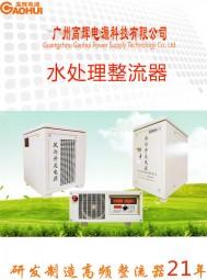 广州高辉电源科技有限公司   高频电镀整流器  水处理电解整流器  镀铬整流器  电泳整流器  氧化整流器 (1)