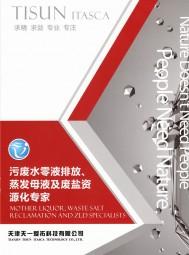 天津天一爱拓科技有限公司   外置式中空纤维膜组件  MBR及浸没式超滤  一体化污水处理设备  应用MBR的高效脱氮工艺 (2)