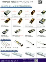 常州市精驰电子有限公司 裸版电源 LED电源 显示屏电源 (2)
