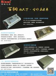 深圳市海川百纳科技有限公司 显示屏专用电源 照明亮化电源 工业控制电源 (1)