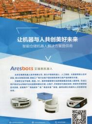 北京艾瑞思机器人技术有限公司 仓储管理系统WMS (仓储运营商)        智能充电站iCS  iCS 智能分拣工作站iPS   智能机器人管理系统iRMS  智能仓储机器人iWR (1)