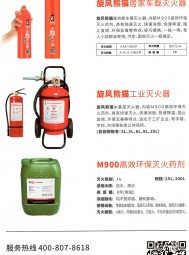 浙江睦田消防科技开发有限公司 灭火剂 灭火器 公共汽车客舱固定灭火系统 (1)
