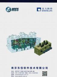 南京东岱软件技术有限公司   机械设计  电气设计  数据管理  动画制作  仿真分析 (1)