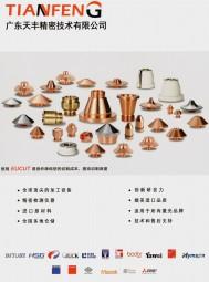 广东天丰精密技术有限公司  激光加工设备  机器人  工业自动化 (1)