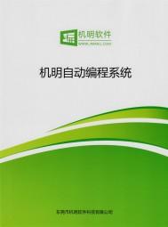 东莞市机明软件科技有限公司  加工自动化解决方案 (1)