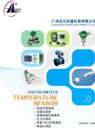 广州汉川仪器仪表有限公司   电磁流量_涡轮流量计_涡街流量计 (1)