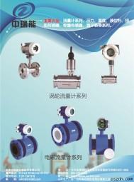 北京中瑞能仪表技术有限公司   流量计  压力   液位计  扭矩传感器  称重传感器  显示表 (1)