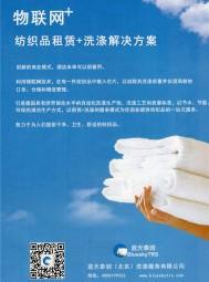 蓝天泰润(北京)洗涤服务有限公司            物联网+ 纺织品租赁+洗涤    自动化洗涤生产线   先进的洗涤工艺 (1)