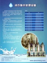 南京慧城水处理设备有限公司  洗衣废水处理设备  废水循环再利用设备  应急救灾供水设备 (1)