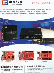 上海诣阔软件有限公司             同步全彩 异步全彩 异步单双色 (1)