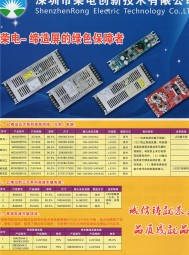 深圳市荣电创新技术有限公司  普通系列 电源高效率系列 电源高功率因数系列 (1)