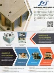上海金东唐科技有限公司             测试治具 自动化设备 测试探针与针模 测试仪与测试程序 系统标杆分析 (1)
