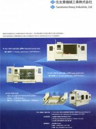 住友重工业公司 机器组件 精密机器  工程机械  工业机器 (1)