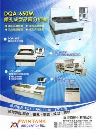 深圳文坦科技有限公司                 钻孔品质分析机 内层线路检查机 验孔机 (1)