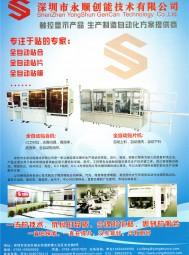 深圳市永顺创能技术有限公司  触摸屏生产设备 非标自动化设备 LCM生产设备 (1)