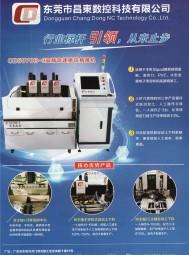 昌東数控科技有限公司  机械手 三头精雕机 双头精雕机 (1)