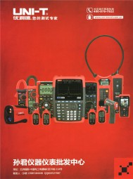 贵州孙君仪器仪表有限公司             数字万用表 数字示波器 红外线测温仪 (1)