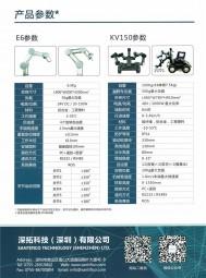 深拓科技(深圳)有限公司   机械手臂k6   机械手臂e6   机械爪EG2 (1)