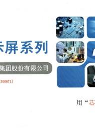 深圳市富满电子集团股份有限公司 电源管理 LED驱动 MOSFET 红外线遥控 (1)