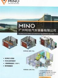 广州明珞汽车装备有限公司   汽车白车身自动化焊接生产线_动力总成_新能源装备 (1)