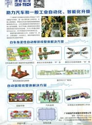 广州德恒汽车装备科技有限公司   核心智能装备产品_工业智能与视觉应用_虚拟调试技术 (1)