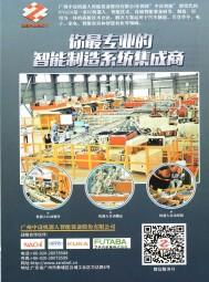 广州中设机器人智能装备股份有限公司   机器人_智能技术_高端智能装备领域 (1)