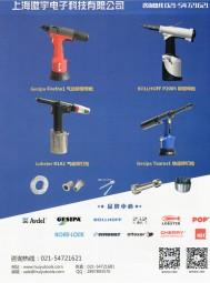 上海徽宇电子科技有限公司    快速铆钉枪_铆螺母枪_防松垫圈 (1)
