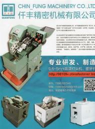 南安市仟丰精密机械有限公司     螺丝机械_模具_五金配件 (1)