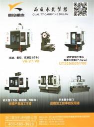 浙江意控机床有限公司 数控钻床 数控攻丝机 数控钻攻两用机 (1)
