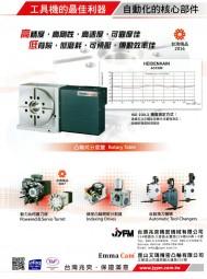 兆奕精密機械股份有限公司 自動換刀機構 伺服及動力刀塔 精密凸輪間歇分割器 (1)