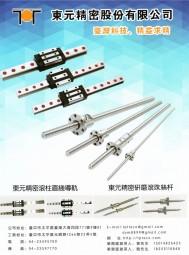 東元精密股份有限公司 滾珠型線性滑軌 滾柱型線性滑軌 滾珠螺桿 (1)