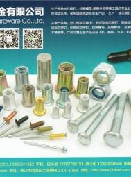 广州市北慧五金有限公司   抽芯铆钉_拉铆螺母_压铆件 (1)