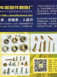 上海迅飞汽车紧固件制造厂  机电产品_橡塑制品_电器器材 (1)