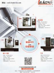 广东位坤智能装备有限公司   数控机床_加工中心_其他行业专用设备 (1)