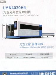 山东镭鸣数控激光装备有限公司   光纤激光切割系列_激光加工焊接设备_清洗设备 (1)