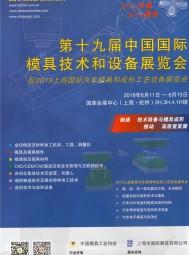 上海市国际展览有限公司  模具_模具钢_模具材料 (1)