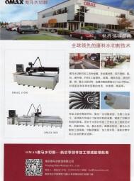 南京傲马水射流有限公司   ENDUROMAX 100HP 高压泵_EnduroMAX 高压泵_MAXIEM 高压泵 (1)