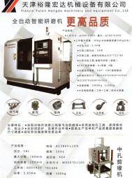天津裕隆宏达机械设备有限公司   浇冒口分离机_中孔剪缘机_金刚石砂轮机 (1)