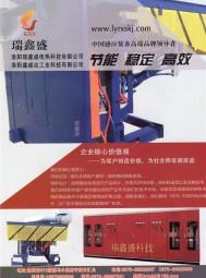洛阳瑞鑫盛电热科技有限公司   变频感应加热设备_电热技术_中频电炉设备 (1)