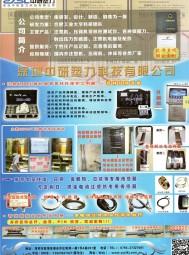 深圳市中研塑力科技有限公司   注塑电脑系列_机器人系列_电饭锅内胆 (1)