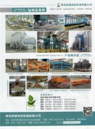 青岛凯捷重工机械有限公司   V法生产线_各类浇注包_烤包器 (1)