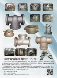 鹤壁鑫镕铸业有限责任公司  阀门类_采煤机类_压力机类 (1)