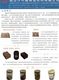 烟台市兴隆铸造材料有限公司   木材_装饰材料_日用品 (1)