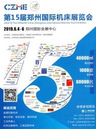2019第15届中国郑州工业装备博览会 机床展 机器人展 工业自动化展 (1)