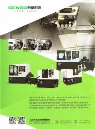 上海竞格机床有限公司 排刀型数控车床 刀塔型数控车床 全自动化组合车床 (1)